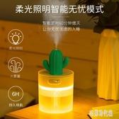 仙人掌小型帶夜燈加濕器可充電無線便攜式噴霧家用臥室靜音辦公室桌面YJ3634【宅男時代城】