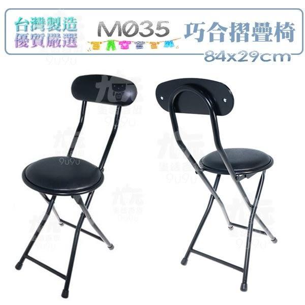 【九元生活百貨】M035巧合摺疊椅 折合椅 摺疊椅