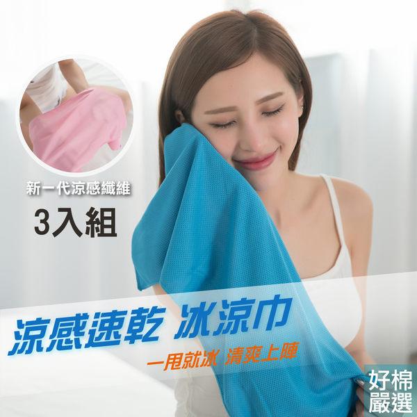 【好棉嚴選】3入組-瞬間降溫!台灣製 沁涼消暑吸濕排汗抗UV防曬冰涼巾