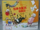 【書寶二手書T1/少年童書_ZEA】如果你亂丟香蕉皮……_莉莉.拉洪潔