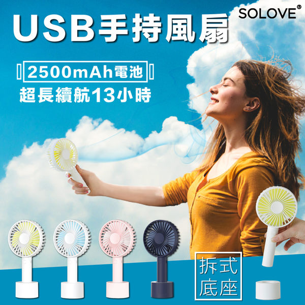 【AF254】『Solove N9 原廠公司貨』手持原廠正貨風扇 USB手持風扇 輕巧 隨身風扇 迷你風扇 風扇台扇