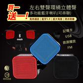 買一送一 多功能無線藍牙喇叭 可串聯 左右雙聲道 環繞立體聲 免持通話 藍芽5.0 記憶卡 FM 音箱