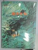 【書寶二手書T8/動植物_QEI】海洋生物_科學月刊