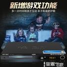 358高清家用dvd播放機藍光vcd光盤evd影碟機cd播放機器兒童卡通電影便攜式一體 智慧 618狂歡