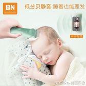 嬰兒理髮器超靜音剃頭刀電動充電式電推剪嬰幼兒童剃頭髮寶寶家用 美芭