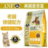 *KING WANG*美國愛恩富ANF《老貓/肥胖貓保健配方》7.5kg