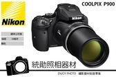 Nikon COOLPIX P900  83X 光學變焦 公司貨  64G全配  6/30前贈原廠電池 24期零利率