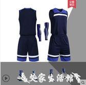 籃球服男球衣夏季大學生運動比賽訓練籃球衣隊服背心 艾家生活館
