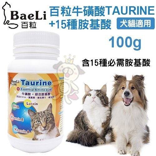 *King*BaeLi百粒-牛磺酸Taurine+15種胺基酸 100g/罐 犬貓適用