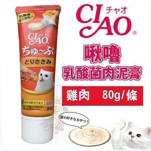 『寵喵樂旗艦店』日本CIAO《啾嚕乳酸菌肉泥膏 雞肉》80g/條 管狀好餵食