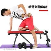 多功能可折疊啞鈴凳仰臥板臥推健腹板健身椅家用健身器材  【全館免運】