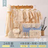 禮盒套裝 嬰兒衣服新生兒禮盒套裝0-3個月6春秋夏初生禮物滿月寶寶用品T 3色