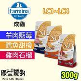 【殿堂寵物】法米納Farmina 【全面優惠】ND挑嘴成貓天然低穀糧 LC1-4 300g
