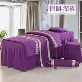 四季通用美容床罩美體按摩四件套美容院床罩四件套床包MJBL