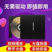 DVD光碟機 外置DVD光驅筆記本臺式一體機通用行動USB電腦CD刻錄機外接光驅盒