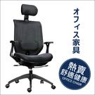 辦公椅/電腦椅/高級人體工學透氣網背辦公椅(頭靠枕+腰靠枕)-黑【天空樹生活館】