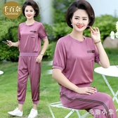 媽媽款套裝夏裝短袖兩件套中年2020新款小衫中老年人大碼洋氣上衣服 LR20255『毛菇小象』