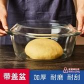 烘焙碗 耐熱玻璃碗家用超大號廚房打蛋烘焙帶蓋沙拉湯碗微波爐透明和面盆