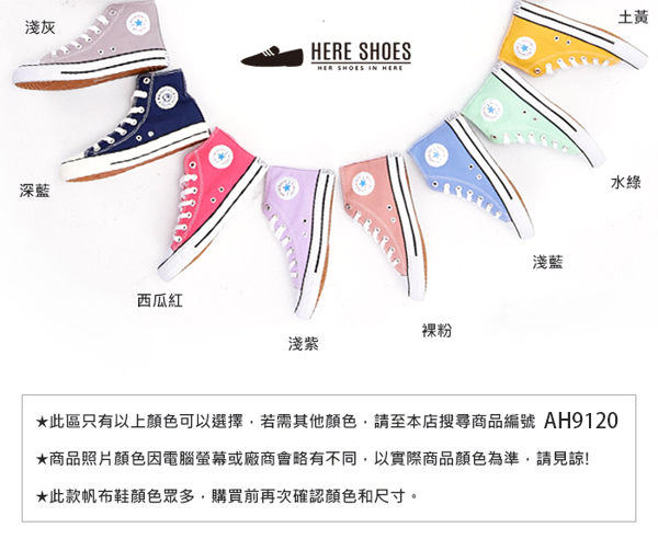[Here Shoes]經典百搭鞋基本款繫帶高筒帆布鞋平底休閒鞋16色─AH9120
