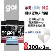 【SofyDOG】Go! 狗狗低敏亮毛配方(300克三件優惠組)狗飼料 狗糧