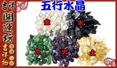 【吉祥開運坊】DIY系列【聚寶盆專用配合五行/水晶石/五色石-大顆*5包//精致款】已淨化