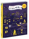科普通003 五彩繽紛城市夜 (OS小舖)