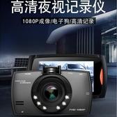 汽車載行車記錄儀360度全景高清夜視免安裝無線前後雙錄倒車影像(免運快出)