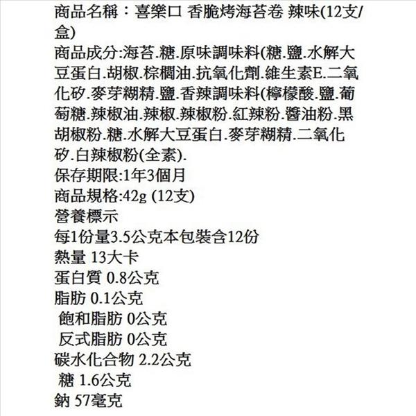 喜樂口香脆烤海苔捲-辣味 42g(12支)【8852116805244】(泰國零食)