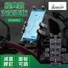 五匹 MWUPP 經典款支架面板 機車手機架 摩托車手機架 機車支架 手機架 手機夾 導航架