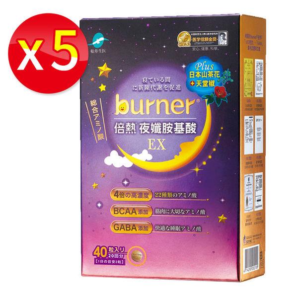 【5盒入】船井 burner倍熱 夜孅胺基酸EX 40粒/盒