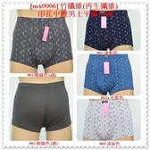 [特價區 $89/件] 竹纖維(再生纖維)素色中腰大男童平腳內褲 腰圍 76~90 cms 可穿