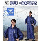 【JUMP JP-9119 一件式 連身雨衣 印花風 雨衣 海軍藍 船錨 】3色可選、可自取