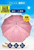 遮陽傘 晴雨傘折疊女兩用黑膠大號雙人三折太陽傘防曬防紫外線清新遮陽傘 歐萊爾藝術館