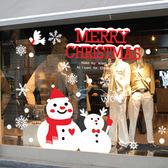 壁貼 新年 聖誕 裝飾 牆貼 聖誕雪人 聖誕佈置 館長推薦 白色玻璃 靜電貼 商店貼紙【A3092】