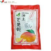【池上鄉農會】池上芒果乾130g/包