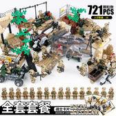 積木積木拼裝軍事人仔武器小玩具兒童益智6-8周歲男孩子禮物 【好康八八折】