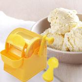DIY趣味手工冰淇淋製造機/雪糕機(不挑色)【小三美日】