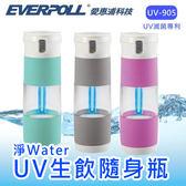 EVERPOLL 愛惠浦 淨 Water UV 生飲 隨身瓶 UV-905