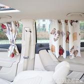 汽車遮陽簾板私密貨車側擋防曬遮光窗簾布伸縮夏季隔熱遮陽擋車窗 格蘭小舖