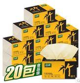 618大促 品柔原浆原色竹浆本色衛生抽紙136抽*20包(箱) 百搭潮品