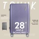 行李箱/登機箱/旅行箱 歐風時尚簡約行李箱 紫色/灰色 28吋 dayneeds