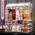 收納盒桌面置物架透明防塵化妝品口紅梳妝臺【雲木雜貨】