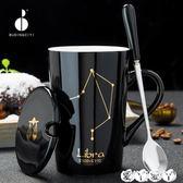 馬克杯 創意星座杯子陶瓷馬克杯帶蓋勺辦公室大容量水杯家用咖啡杯泡茶杯 【全館9折】