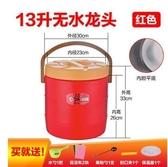【13L紅色【無龍頭平底】】大容量商用奶茶桶保溫桶飲料桶開水桶