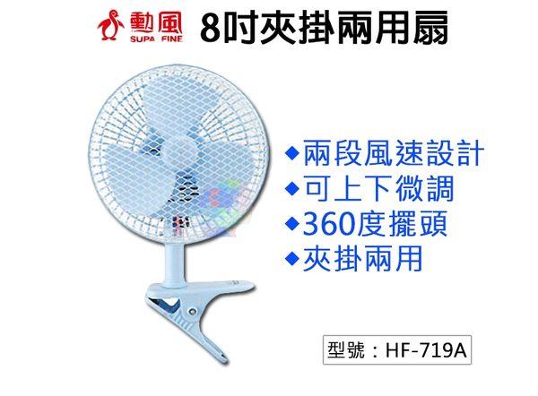 【尋寶趣】勳風 8吋夾掛兩用扇 強/弱風速 360度擺頭 方便攜帶 迷你扇 電風扇 夾扇 掛扇 HF-719A