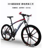 山地車自行車男越野單車賽車30速雙減震碟剎變速女越野學生成人 開學季特惠igo