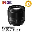 【24期0利率】Fujifilm XF 56mm F1.2 R 恆昶公司貨 定焦鏡 大光圈 人像鏡 富士 F/1.2R