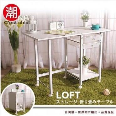 LOFT收納折疊桌(白)