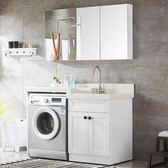 高低盆洗衣機組合櫃洗衣池洗衣盆伴侶 陽台洗衣櫃帶搓衣板石英石 MKS交換禮物