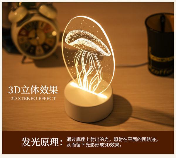 創意3d台燈比愛心小夜燈聖誕生日禮品立體插電臥室床頭簡約現代【全館滿千折百】